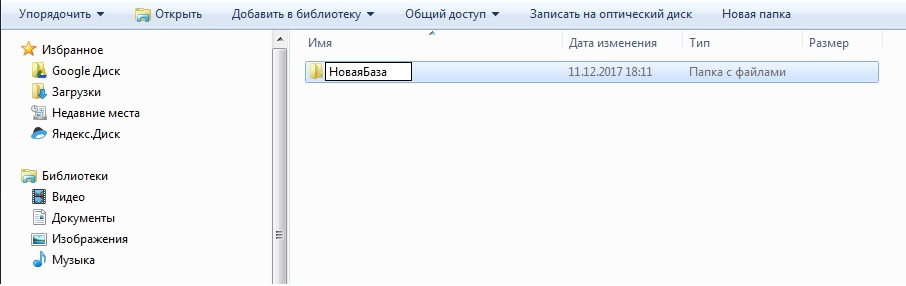 Создание каталога для файловой базы 1С