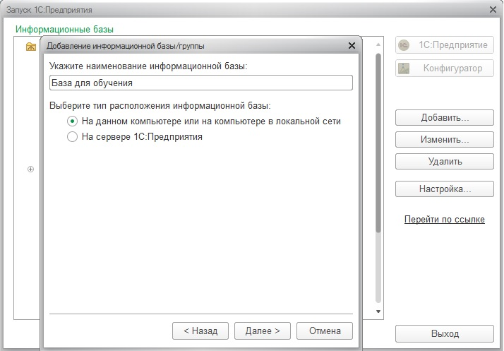 Создание информационной базы без конфигурации
