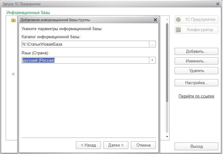 Создание информационной базы выбор каталога базы