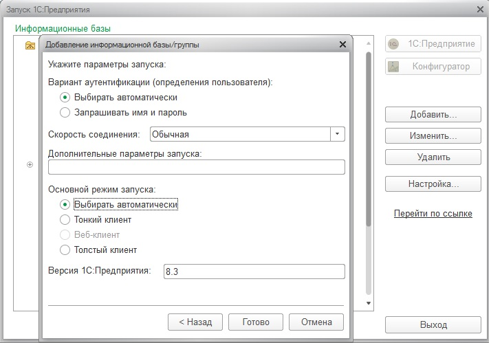 Создание информационной базы выбор платформы 1С