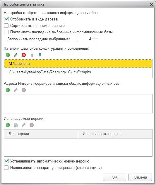 1с8 в настройках каталога хранения шаблонов как выбрать папку ооо жилсервис №1советский район красноярска