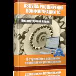 """Книга """"Азбука расширений конфигураций 1С"""""""