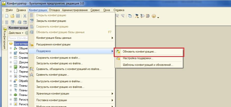 Обновление конфигурации 1с расширение файла установка 1с web debian
