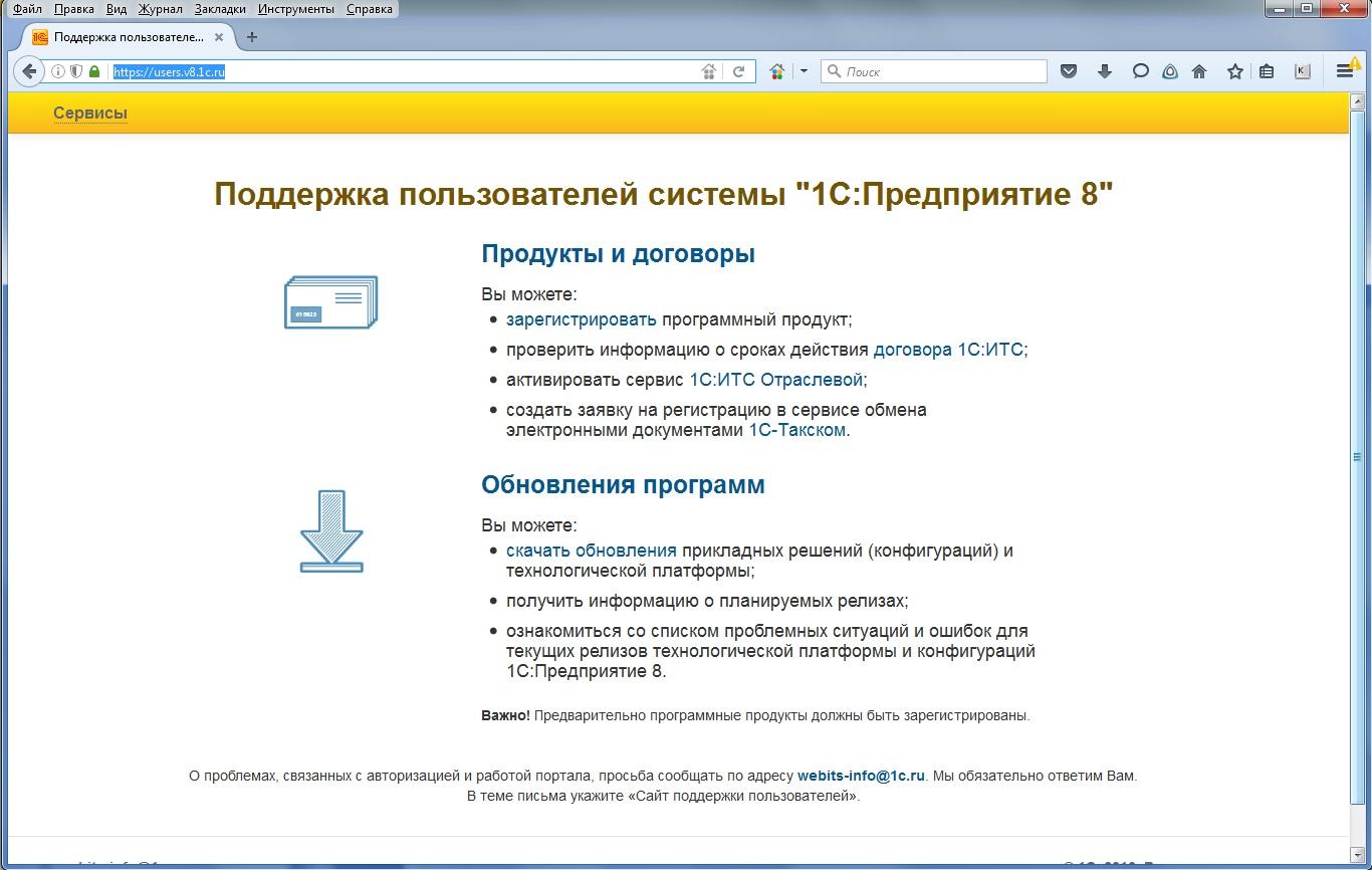 Сайт с обновлениями
