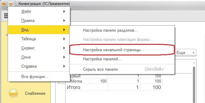 Настройки начальной страницы упраляемого приложения 1С