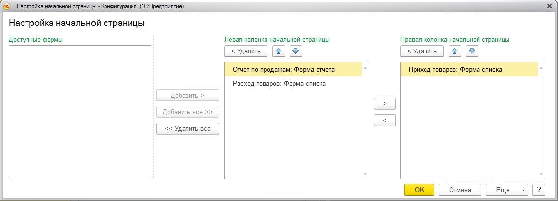 Панель настроек начальной страницы упраляемого приложения 1С
