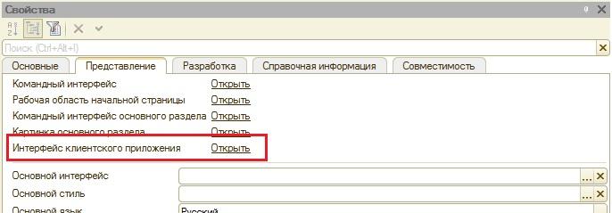 Свойство интерфейс клиентского приложения