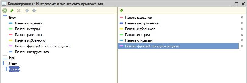 Настройка интерфейса клиентского приложения