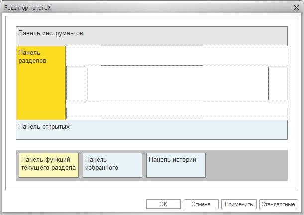 Редактор панелей упраляемого приложения 1С
