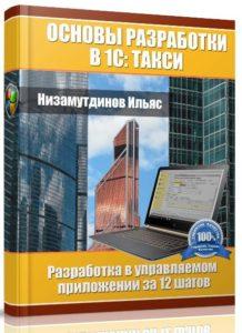 Управлемое приложение 1С 8.3