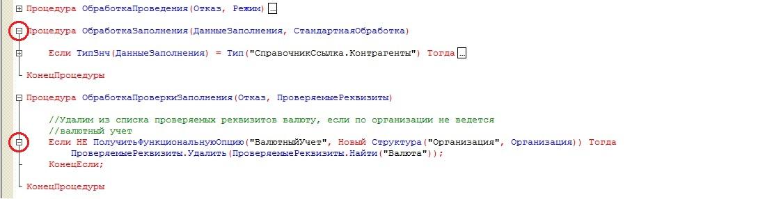 Сгруппированный код в модуле 1С