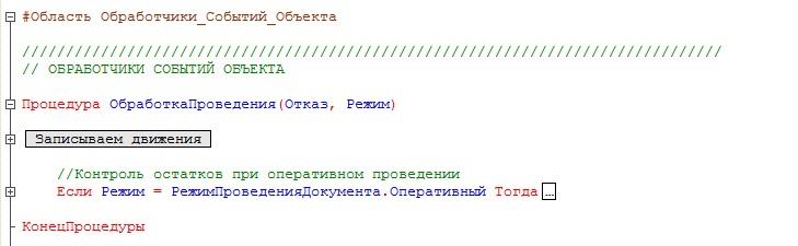 Объединение кода внутри процедуры в программном модуле 1С