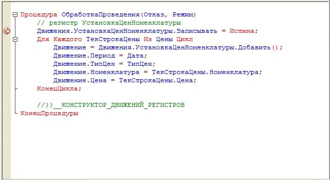 1С программирование: Сработала точка останова в отладке 1С