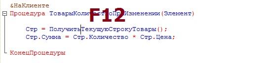 переход на нужную процедуру в программном модуле 1С