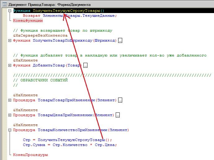 курсор перешел на нужную процедуру в программном модуле 1С