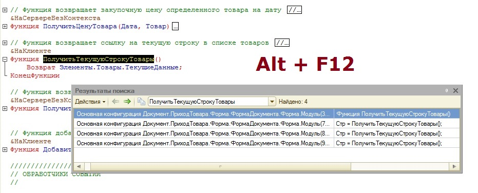 окно результата поиска в программном модуле 1С