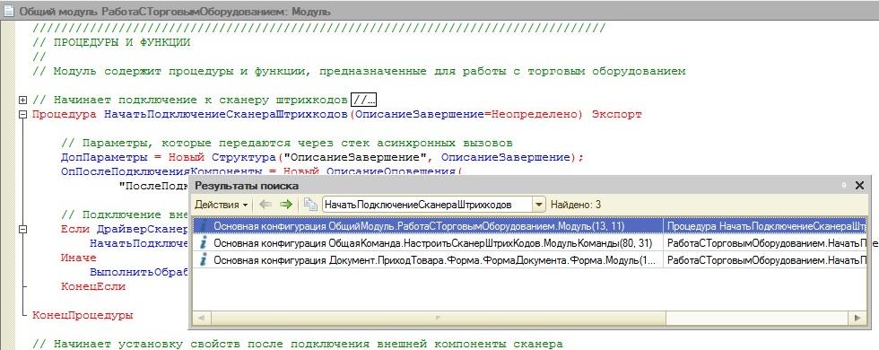 окно результата поиска по всем программным модулям 1С