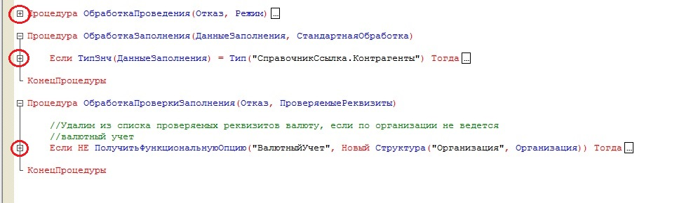 Сгруппированный и свернутый код в модуле 1С