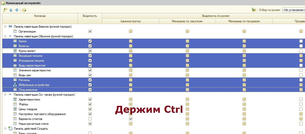 Командный интерфейс управляемого приложения 1С