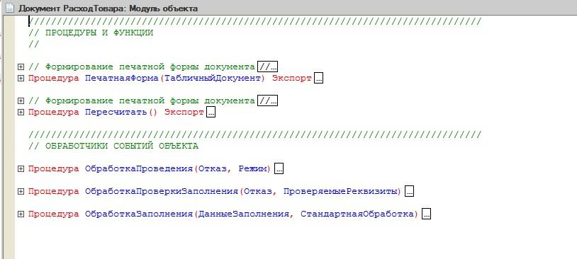 Выделение блоков кода в программном модуле 1С