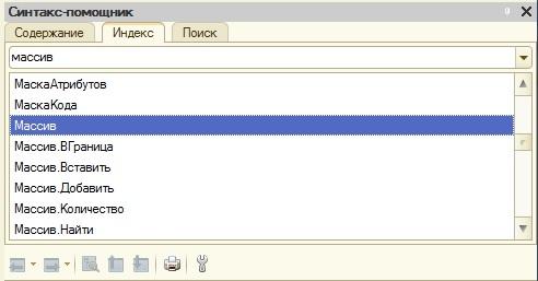 1С программирование: Использование закладки индекс синтаксис-помощника платформы 1С