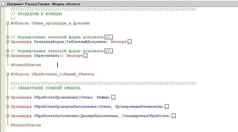 Использование областей в программном модуле 1С