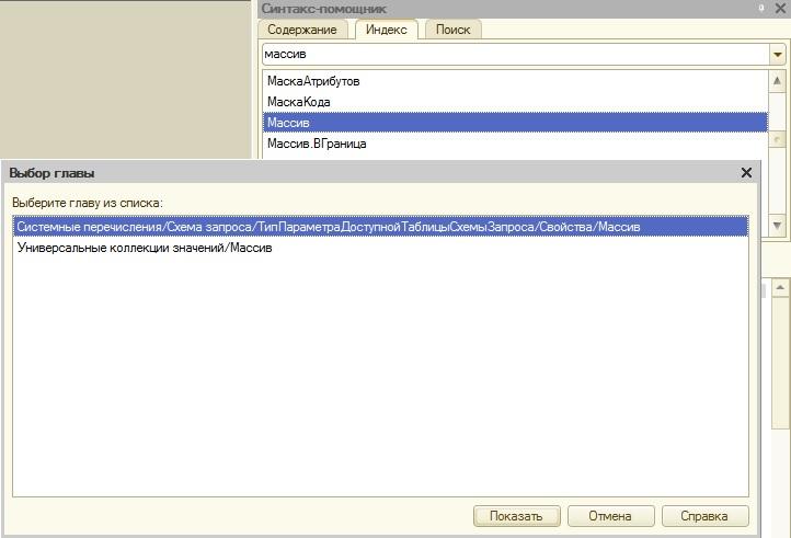 1С программирование: Список выбора в синтаксис-помощнике платформы 1С