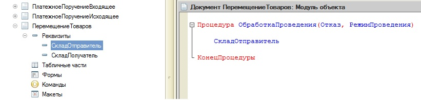 Копирование названий в конфигураторе 1С