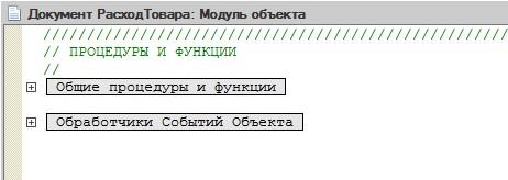 Сворачивание областей в программном модуле 1С