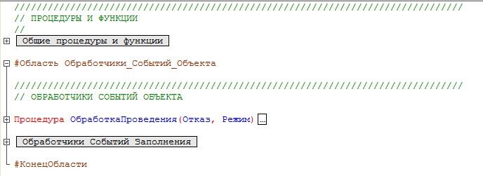 Вложение областей в программном модуле 1С