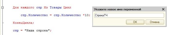 Замена кода в программном модуле 1С при помощи рефакторинга