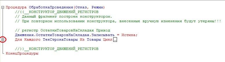 Сворачивание кода в программном модуле