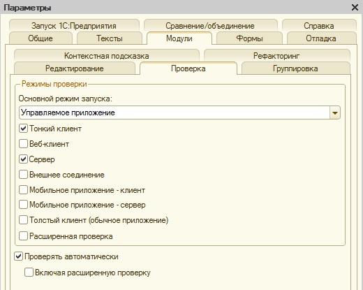 Настройка синтаксической проверки модулей