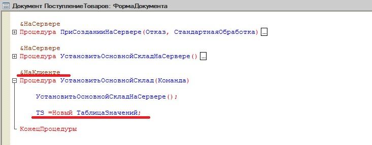 Ошибочный код в клиентском контексте