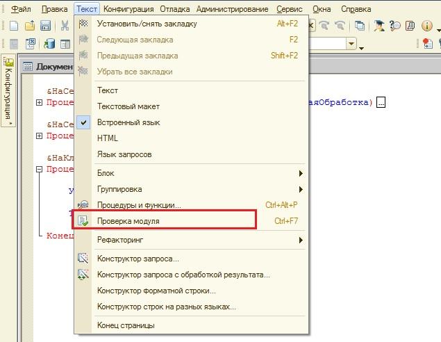 Синтаксис проверка модуля 1С