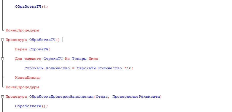 Замена названия процедуры в программном модуле 1С при помощи рефакторинга