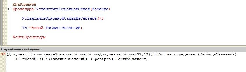 Ошибка после синтаксис проверки модуля 1С