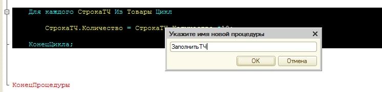 Название новой процедуры в функции выделить фрагмент