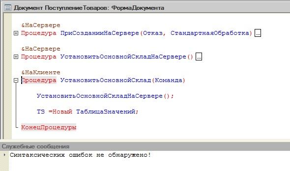 Отсутствие ошибки после синтаксис проверки модуля 1С