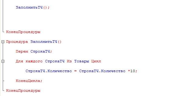 Процедура созданная при помощи функции выделить фрагмент