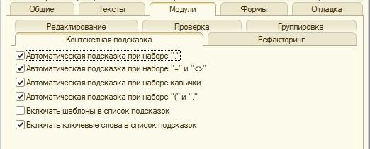 Настройки контекстной подсказки 1С