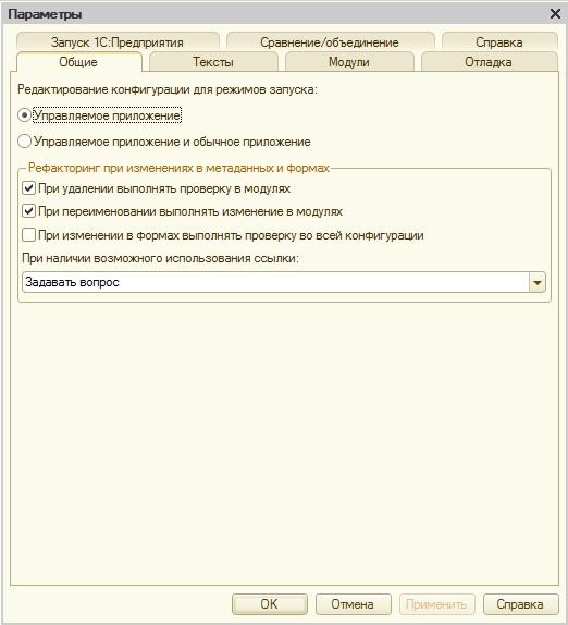 Окно параметров конфигуратора 1С