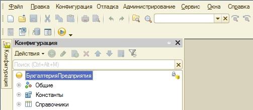 Список метаданных конфигурации 1С