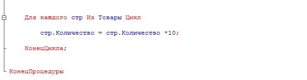 Код в программном модуле 1С с циклом