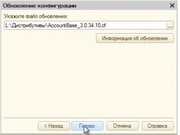 Выбор cf-файла