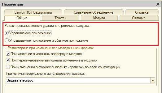 Редактирование конфигурации 1С для режимов запуска