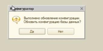 Обновление конфигурации базы данных