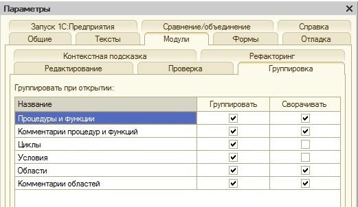 руппировка кода в программных модулях 1С