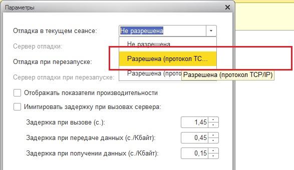 Включение отладки в сеансе пользователя по протоколу TCP/IP