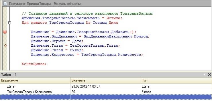 Примитивные переменные в табло отладки 1С